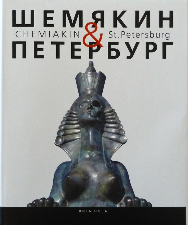 "Книга ""Шемякин и Петербург"""