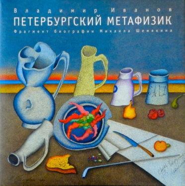 """Книга """"Петербургский Метафизик"""""""