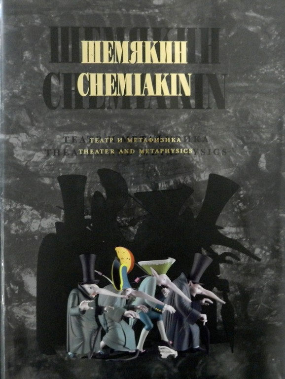 """Книга """"Театр и метафизика"""""""