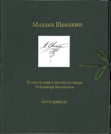 """Комплект литографий """"Иллюстрации к стихам и песням В.С.Высоцкого"""""""