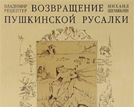 "Книга Валентина Гафта ""Ступени""  (с автографом М.Шемякина)"