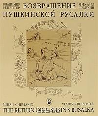 М. Шемякин - художник