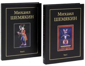 """""""Михаил Шемякин. Альбом в двух томах"""""""