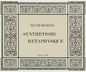 "Комплект жикле ""Метафизический синтетизм"""