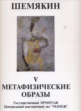 Каталоги выставок 5