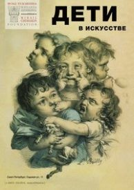 каталог выставки Дети