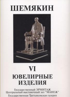 каталоги выставок 6