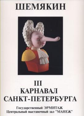 каталоги выставок3
