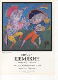 Открытка из серии «Карнавалы Санкт-Петербурга»