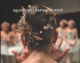 Валентин Барановский «Дивертисмент»