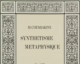 Жикле «Метафизический синтетизм 020»