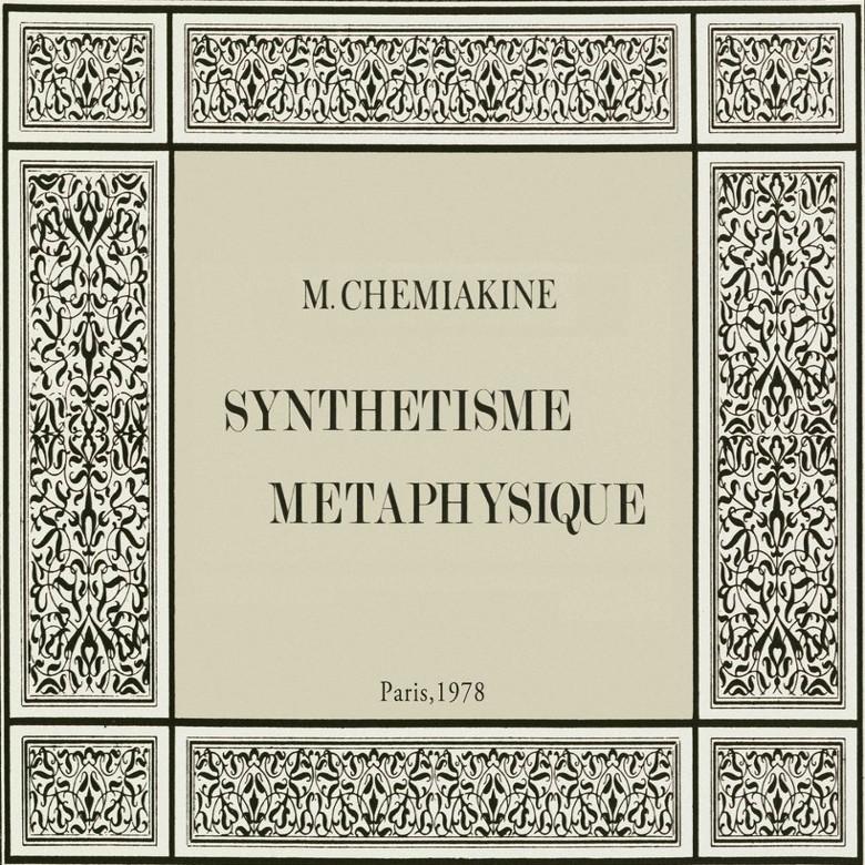 Метафизический синтетизм