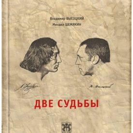 """Книга """"Две судьбы"""""""