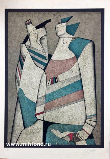 Литография Две пары, М.Шемякин