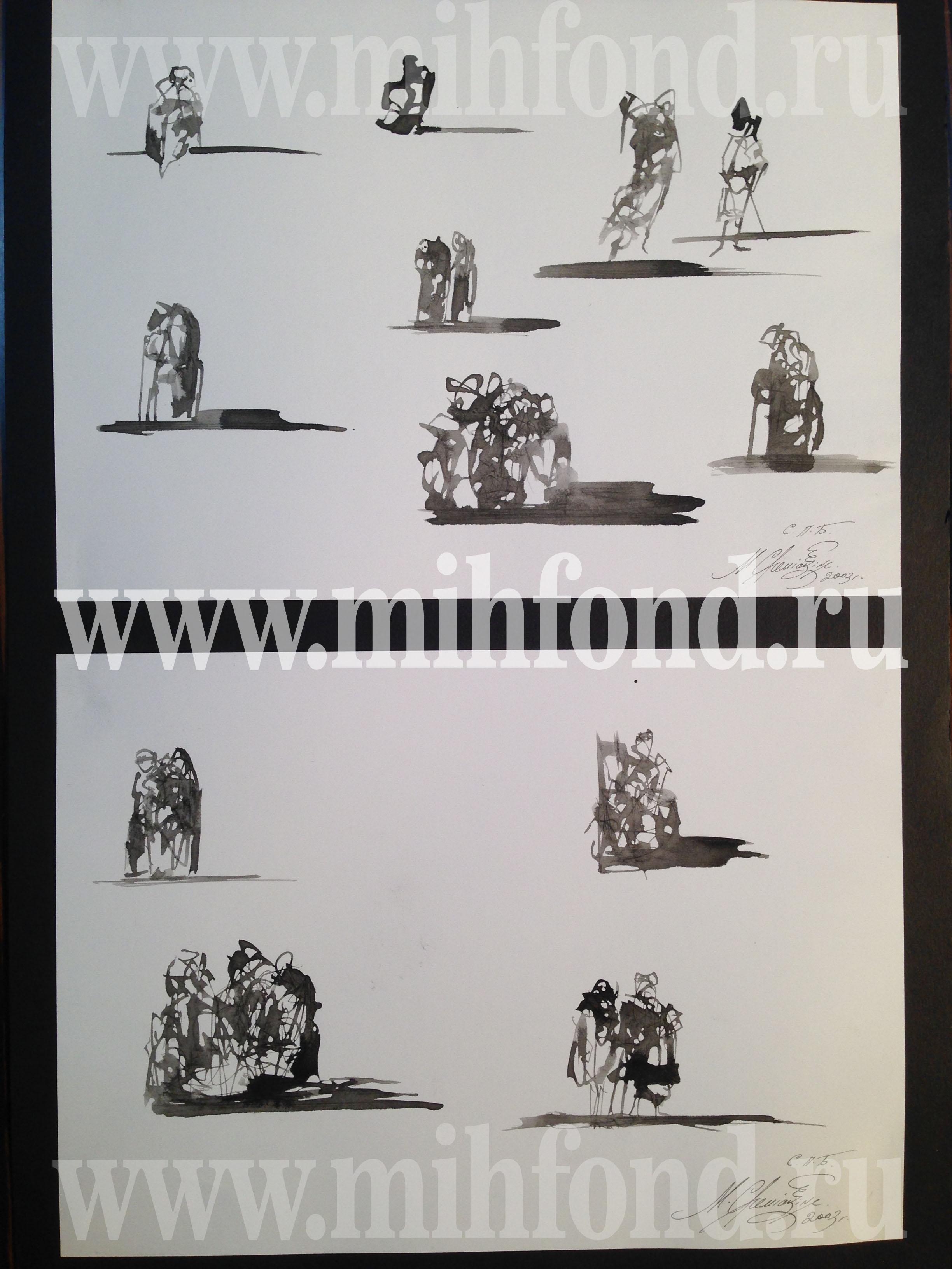М.Шемякин. Рисунок в стиле Дзен 5535-5536