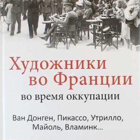 """Книга """"Художники во Франции во время оккупации"""""""
