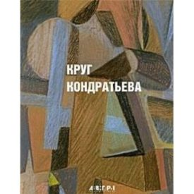 "Книга ""Круг Кондратьева"" Серия ""Авангард на Неве"""