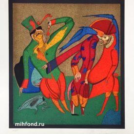 Литография Жандармы М.Шемякин