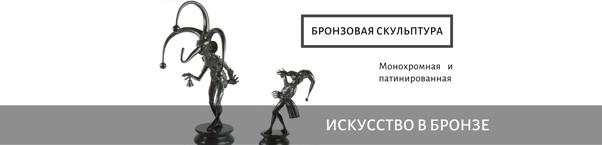 1-bronze-sculpture