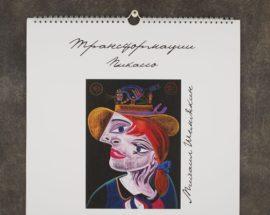Открытка из серии «Карнавалы Санкт-Петербурга» 17