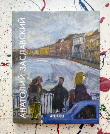 book Zaslavsky Anatoly