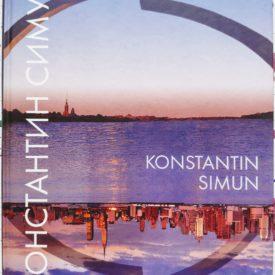 book Konstantin Simun