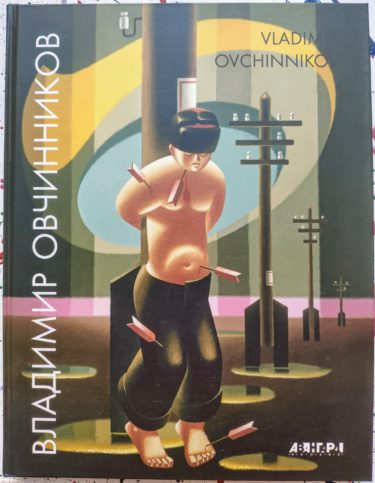 book Vladimir Ovchinnikov